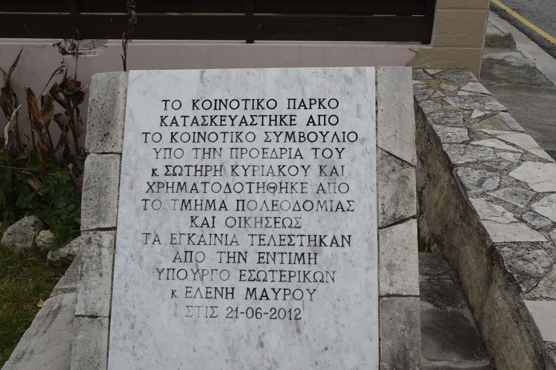 KoinotikoParko1